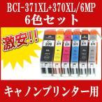 CANON キャノン 互換インクカートリッジ BCI-371XL+370XL/6MP 6色セット BCI-370XLPGBK BCI-371XLC BCI-371XLGY TS9030 TS8030 MG7730F MG6930