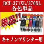 CANON キャノン 互換インクカートリッジ 各色単品 BCI-370XLPGBK BCI-371XLC BCI-371XLM BCI-371XLY MG7730 MG6930 MG5730 TS9030 TS8030 TS6030 TS5030