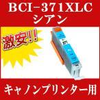 CANON(キャノン) 互換インクカートリッジ BCI-371XLC 大容量(シアン) 単品1本 PIXUS MG7730F MG7730 MG6930 MG5730 ピクサス