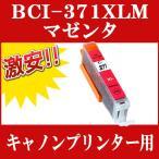 CANON(キャノン) 互換インクカートリッジ BCI-371XLM 大容量(マゼンタ) 単品1本 PIXUS MG7730F MG7730 MG6930 MG5730 ピクサス