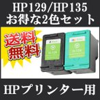 HP ( ヒューレット・パッカード ) リサイクルインク HP129 HP135 各色1個(計2個) Deskjet D4160 Photosmart 2575 2575a C4175 C4180 D5160