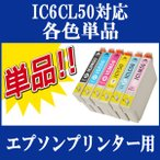 EPSON (エプソン) 互換インクカートリッジ IC50系 各色単品 ICBK50 ICC50 ICM50 ICY50 ICLC50 ICLM50 EP-301 EP-302 EP-4004 EP-702A EP-703A EP-704A