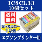 【自由選択 10個】EPSON (エプソン) IC33 互換インクカートリッジ IC8CL33 ICBK33 ICC33 ICM33 ICY33 ICMB33 ICR33 ICGL33 ICBL33 PX-G900 PX-G920 PX-G930