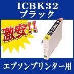 EPSON (エプソン) IC32 互換インクカートリッジ ICBK32 (ブラック) 単品1本 PM-A700 PM-A750 PM-A850 PM-A870 PM-A890 PM-D600 PM-D750 PM-D770 PM-D800 COLORIO