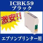 EPSON (エプソン) IC59互換インクカートリッジ ICBK59 (ブラック) 単品1本 PX-1001 PX-1004 PX-1004C9 COLORIO