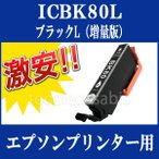 EPSON 高品質互換インク ICBK80L ブラック増量 単品 1本 EP-707A EP-708A EP-777A EP-807AR EP-808AR EP-907F EP-977A3 EP-978A3 EP-979A3 あすつく対応
