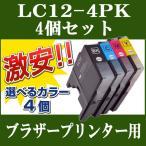 【自由選択 4個】BROTHER (ブラザー)互換インクカートリッジ LC12-4PK対応 LC12BK LC12C LC12M LC12Y MFC-J6910CDW MFC-J6710CDW MFC-J6510DW PRIVIO