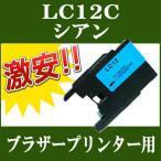 BROTHER (ブラザー) 互換インクカートリッジ LC12C (シアン) 単品1本 MFC-J6910CDW MFC-J6710CDW MFC-J6510DW MFC-J5910CDW MFC-J960DN/DWN PRIVIO