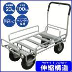 MARIX 大型アルミカート (コンテナカート 台車 4輪 ノーパンクタイヤ リアカー リヤカー)