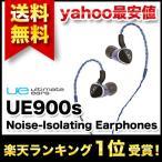 ★楽天ランキング1位獲得★送料無料★Ultimate Ears ロジクール UE900s Noise Isolating Earphones ヘッドホン/イヤホン 国内正規品