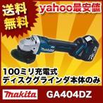 マキタ makita  100ミリ充電式ディスクグラインダ 本体のみ GA404DZ