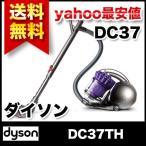 Dyson ダイソン 掃除機 サイクロン式クリーナー DC37 タービンヘッド DC37TH サイクロン式掃除機