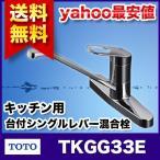 TOTO キッチン用 台付シングルレバー混合栓 TKGG33E 蛇口 トートー