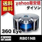 商品名:Dyson ダイソン 360 Eye RB01NB ロボット掃除機  メーカー名:Dyson...