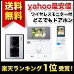 Panasonic パナソニック 家じゅうどこでもドアホン ワイヤレス子機付 テレビドアホン 録画機能付 VL-SWD302KL