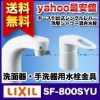 LIXIL(リクシル) INAX 洗面器・手洗器用水栓金具 ホース引出式シングルレバー洗髪シャワー混合水栓 吐水口長さ135mm ホース引出し長さ約35cm SF-800SYU