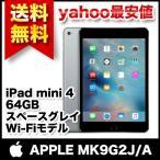 アップル apple MK9G2J/A iPad mini 4 64GB スペースグレイ Wi-Fiモデル (iOS)