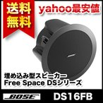 Bose ボーズ 埋め込み型スピーカー(Free Space DSシリーズ)、DS16FB、天井埋め込み用、黒色(1本)