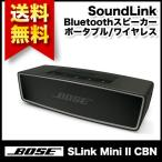Bose ボーズ SoundLink Mini Bluetoothスピーカー ポータブル/ワイヤレス カーボン SLink Mini II CBN【国内正規品】