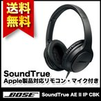 Bose (ボーズ) SoundTrue around-ear headphones II ヘッドホン 密閉型/オーバーイヤー/Apple製品対応 SoundTrue AE II IP CBK