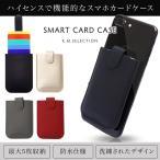 スマホ  カードケース  5枚収納 カードポケット カードホルダー ワンタッチロック 貼り付け  SUICA カード入れ  iphone android対応 iPhone7/7Plus 6/6s/5s 8