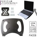 FACE8 ノートパソコン用 アーム マウントトレー スタンド モニターアーム