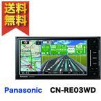 パナソニック CN-RE03WD カーナビ ストラーダ フルセグ VICS WIDE/SD CD/DVD USB Bluetooth panasonic 7型フルセグ内蔵メモリーナビ
