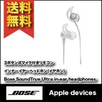 Bose SoundTrue Ultra in-ear headphones イヤホン 防滴/Apple製品対応リモコン・マイク付き フロスト SoundTrue UL IE IP FRT【国内正規品】 ボーズ