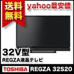 ショッピング液晶テレビ 《クリアダイレクトスピーカー採用 高画質スタイリッシュレグザ》東芝 REGZA液晶テレビ32S20
