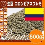 Yahoo! Yahoo!ショッピング(ヤフー ショッピング)クルール最高級コロンビアスプレモコーヒー生豆(500g)