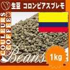 Yahoo! Yahoo!ショッピング(ヤフー ショッピング)クルール最高級コロンビアスプレモコーヒー生豆(1kg)