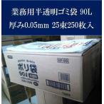 ゴミ袋や多岐に使える 業務用半透明ゴミ袋90L (厚み0.05mm) 25束250枚入り