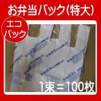 ビニール袋 食品包装袋 お弁当バッグ NNエコバッグ 弁当袋(特大) 100枚入