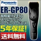 バリカン 散髪 パナソニック Panasonic ER-GP80-K コードレス