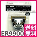 バリカン 散髪 パナソニック Panasonic ER9900 替刃 ※ER1610.ER-GP80等対応