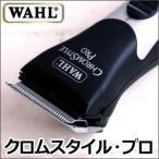 Yahoo!とぎ職人の部屋バリカン 散髪 WAHL クロムスタイル・プロ コードレス