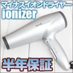 マイナスイオンドライヤー イオナイザー TS3200