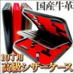 10丁用高級シザーケース