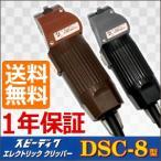 ショッピングバリカン バリカン 散髪 スピーディクバリカン DSC-8 送料無料※本体のみ(刃なし)