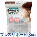 送料無料 ブレスサポート 3個入り マスクアイテム マスクフレーム BREATH SUPPORT 男女兼用 インターベース IB-036【TG】