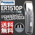 ショッピングバリカン バリカン 散髪 パナソニック Panasonic ER1510P-S コードレス