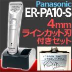 バリカン 散髪 パナソニック Panasonic ER-PA10-S 4mmラインカット刃(ER-9P10)付き特別セット コードレス