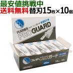 フェザー プロフェッショナルブレイド シリーズ プロガード PG-15(アーティストクラブシリーズ専用替刃)15枚入×10個