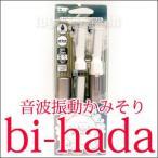 貝印 音波振動カミソリ bi-hada ompa 美肌 定形外送料無料