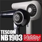 ドライヤー Nobby NB1903(TNB1903)  ホワイト ブラック ヘアードライヤー ヘアドライヤー