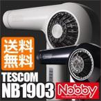 ショッピングoff ヘアードライヤー Nobby NB1903(TNB1903)  スタンド付き