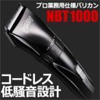 バリカン 散髪 Nobby NBT1000 プロ用 コードレス