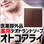 定形外送料無料 薬用デオドラントソープ オトコアライ(医薬部外品)