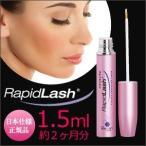 まつ毛美容液 RapidLash(R) ラピッドラッシュ 正規品 1.5ml (日本向け正規品)