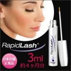 まつ毛美容液 RapidLash(R) ラピッドラッシュ 正規品 3ml (日本向け正規品)